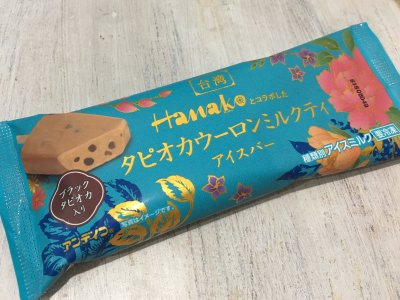 雑誌「Hanako」監修のタピオカ入りアイスバーが美味しくてヘルシー!