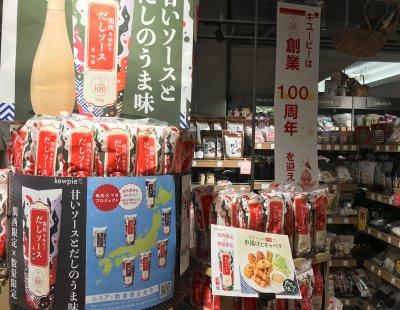 キューピー100周年・地元×マヨプロジェクト