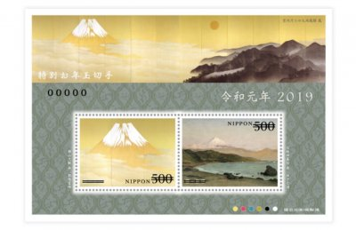 【年賀状】令和切手シートが当たるダブルチャンス賞当選番号発表!