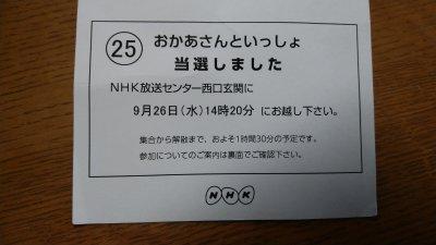 おかあさんといっしょスタジオ収録参加レポ!収録&放映編