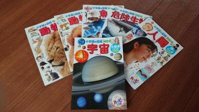 元塾講師がオススメ★ハッピーセットの図鑑は理科の導入にピッタリ♪