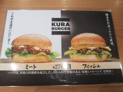 くら寿司のくらバーガーを食べてみました!○○の味がする!