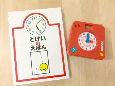 5歳が時計を読めるようになったきっかけ