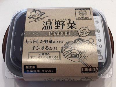【3COINS】超簡単!入れるだけでヘルシーな温野菜ができちゃう容器!