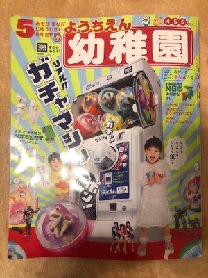 5月号幼稚園ふろくが凄い!TAKARATOMYコラボふろく!