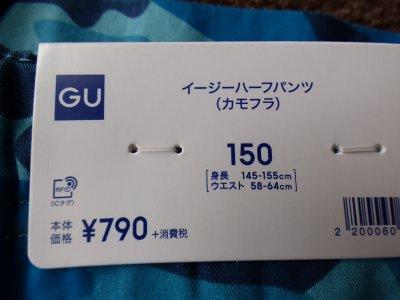 【gu】これいい☆キッズイージーハーフパンツは買い!