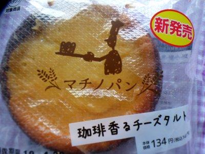 【ローソン】新商品☆珈琲香るチーズタルト