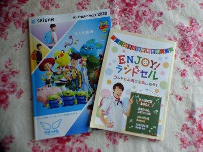 【セイバン】ラン活応援BOOKに親子で参加しました☆