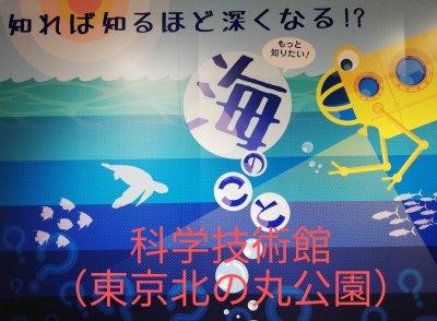 科学技術館(東京北の丸公園内) 年齢関係なく子どもたちが一日楽しめる!