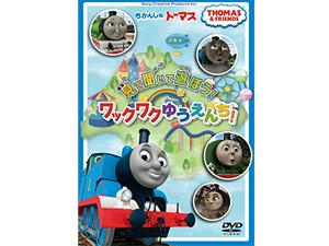 「きかんしゃトーマス」DVD「見て 聞いて 遊ぼう!ワックワクゆうえんち!」を2人に