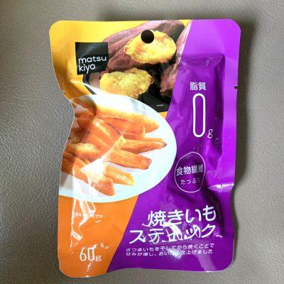 matsukiyoで買える焼き芋スティック♡