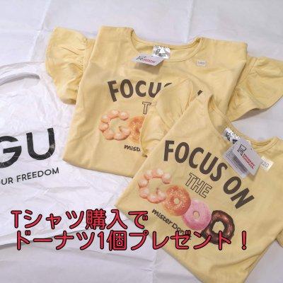 GU×ミスタードーナツコラボTシャツで、ドーナツ1個プレゼント!!