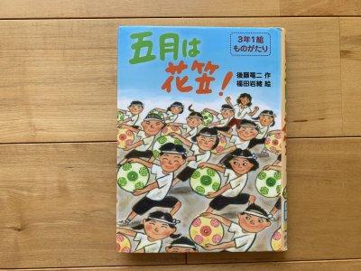 小学生おすすめ児童書【五月は花笠!】ギャングエイジの心がわかる??