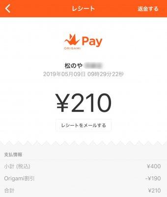 松のやのとんかつが210円!松屋牛丼も半額!