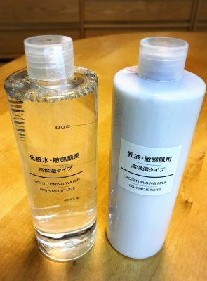 【無印良品】プチプラで凄い保水力!バシャバシャ使える化粧水