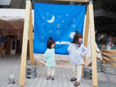 【二子玉川】5/6明日まで開催!太陽と星空のサーカスが親子で楽しい♪