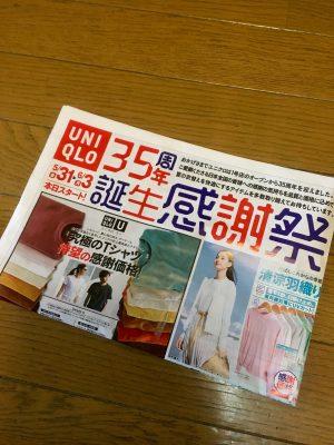 トップス350円!【UNIQLO誕生感謝祭】