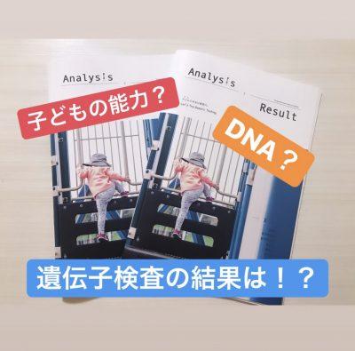 【子どもの能力遺伝子検査】結果が届きました!!