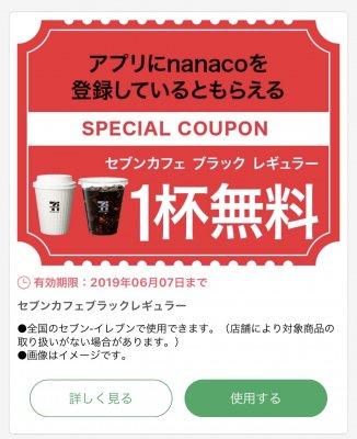 【セブンイレブン】アプリにnanacoを登録するとコーヒーもらえる