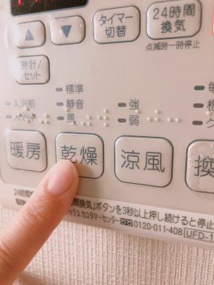 洗濯物をカラカラに!乾燥時間も2時間短縮!浴室乾燥機の上手な使い方♡