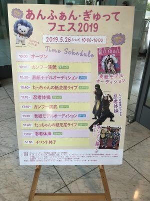 あんふぁん・ぎゅってフェス2019に行ってきました!