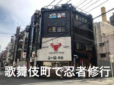 歌舞伎町で忍者修業してきました♪