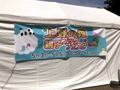 【絵本イベント】GWラストは上野の森親子ブックフェスタへ行こう!