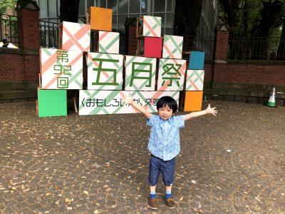 【東大文化祭】五月祭に行ってきた!科学にレゴと子どもが喜ぶ企画も◎