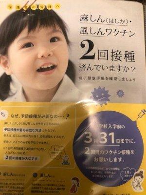 予防接種の公費切れ!まさか自分が!母の大変さ子知らず。
