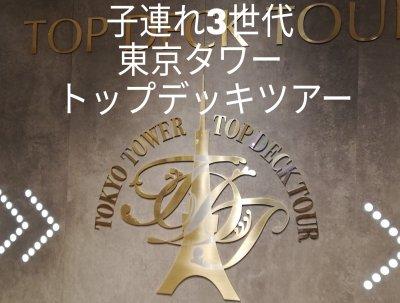 【3世代東京おでかけ】東京タワーのトップデッキツアーはゆったり大満足!