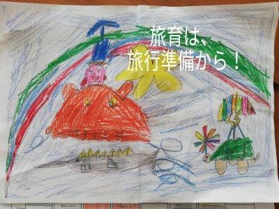 【旅育】子どもたちと準備から楽しむ「場所選び~しおり作り~現地ガイド」