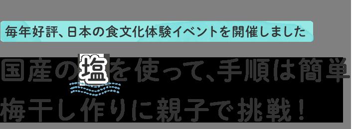 毎年好評、日本の食文化体験イベントを開催しました 国産の塩を使って、手順は簡単梅干し作りに親子で挑戦!