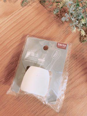 セリアで買える!珪藻土の歯ブラシ立てを使って歯ブラシを清潔に保管!!