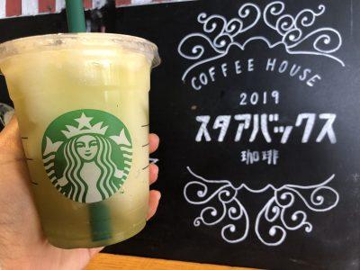 【スタバ新作レポ】ティバーナ フローズン ティー煎茶xグリーンアップル