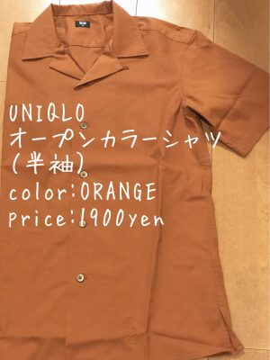 【UNIQLO】オープンカラーシャツ(メンズ)が万能☆