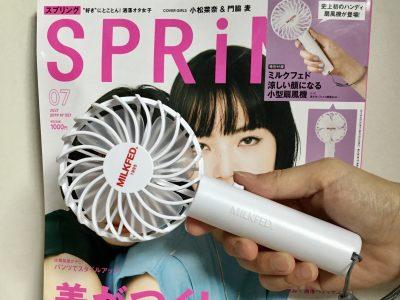 【付録】夏に大活躍!ミルクフェドのミニ扇風機が可愛い♪SPRiNG7月
