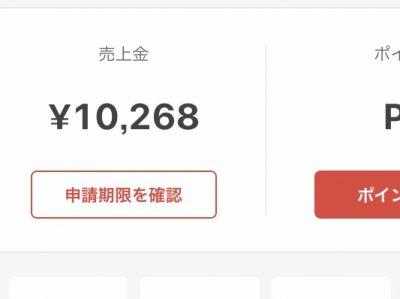 メルカリ 売上10000円達成!