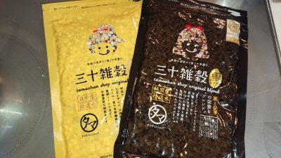 【楽天セール延長♪16日まで】666円で健康になって買い回りも達成!!