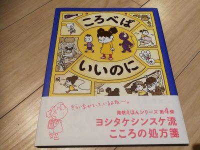 【ころべばいいのに】子どもも大人も夢中になる楽しく深い発想絵本!