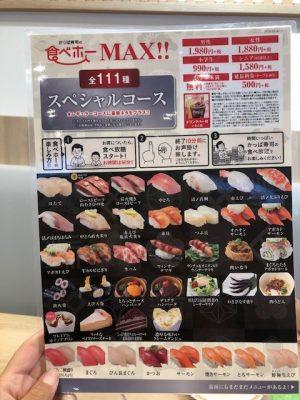 かっぱ寿司の食べホーが未就園児にはすごくお得すぎてやばい!!