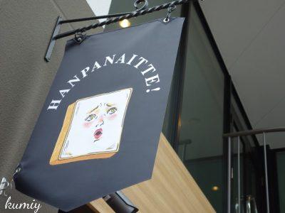 あの食パン専門店のカフェがオープン!!このカフェ半端ないって!