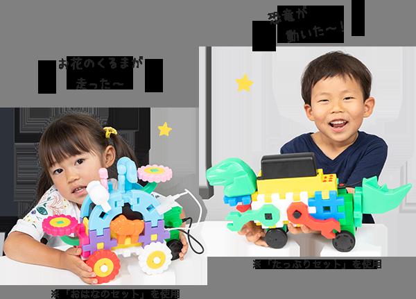写真:左/「お花のくるまが走った~」山田莉乃彩ちゃんと作品※「おはなのセット」を使用、右/「恐竜が動いた~」李賢彬くんと作品※「たっぷりセット」を使用