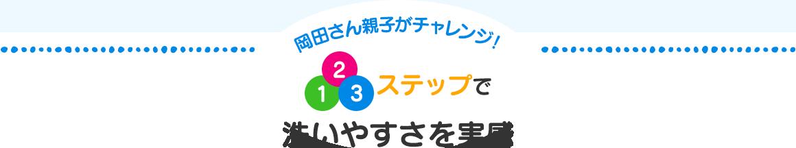 岡田さん親子がチャレンジ!123ステップで洗いやすさを実感