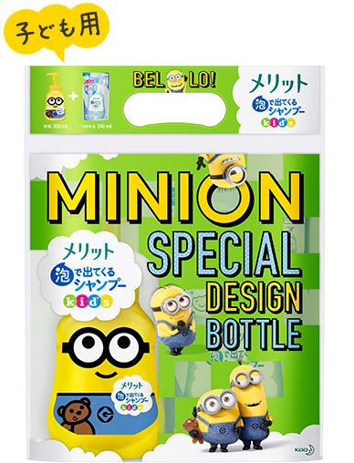 メリット 泡で出てくるシャンプーキッズ ミニオンズスペシャルデザインボトル(本体300ml+つめかえ用240ml)
