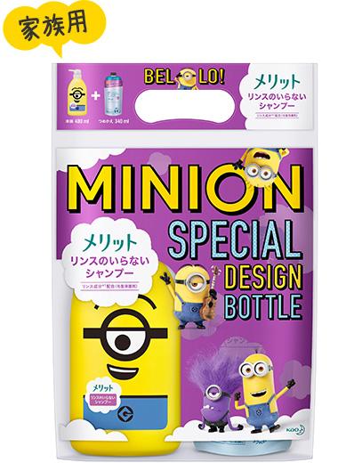 メリット リンスのいらないシャンプー ミニオンズスペシャルデザインボトル(本体480ml+つめかえ用340ml)