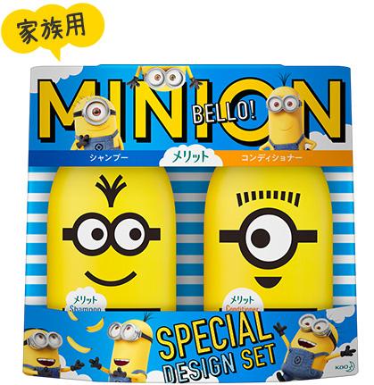 メリット シャンプー・コンディショナーミニオンズスペシャルデザインボトル(各480ml)