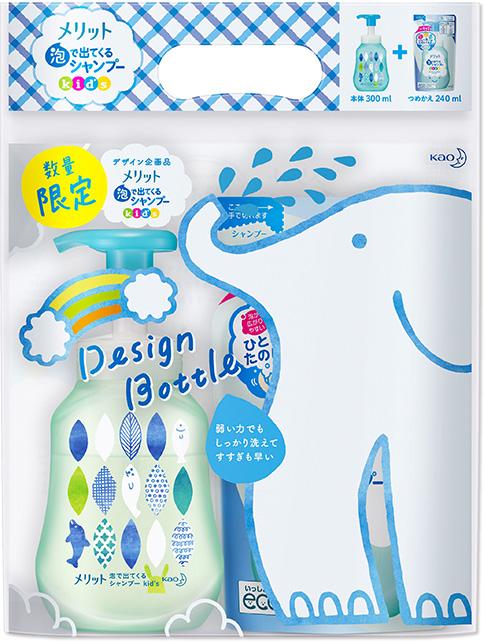 「メリット 泡で出てくるシャンプーキッズ」数量限定デザインボトル+つめかえのセット