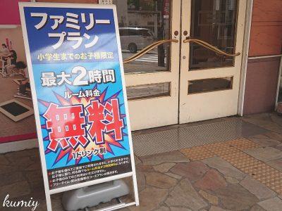 【カラオケ】シダックスはファミリープランで小学生まではとってもお得!