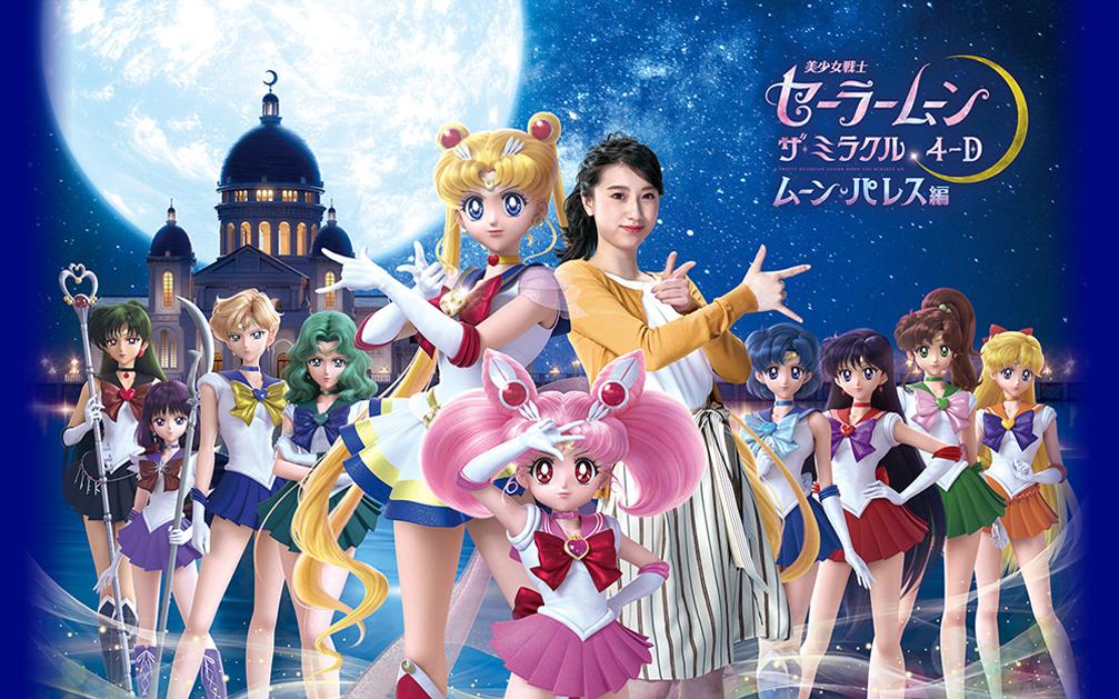 美少女戦士セーラームーン・ザ・ミラクル 4-D