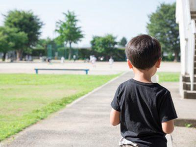 小2の息子が友達と遊べない。ひとり遊びばかり、このままでいいの?